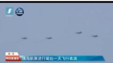 中 주하이 에어쇼…239대 항공기, 24조원 거래