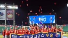 KS 우승 SK, 준우승 두산, 배당금은 초박빙