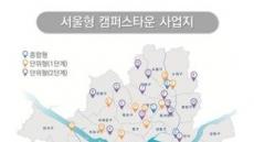 대학 많은 서울...'캠퍼스타운' 조성 박차