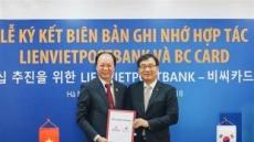 BC카드, 베트남 간편결제 시장 진출