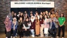 [포토뉴스] 한-아세안 청년 사업가들, 한화 '드림플러스 강남' 방문