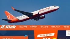 제주항공, 대구發 해외 항공권 광폭할인…가고시마 5만7600원·마카오 5만9900원