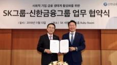 신한금융, SK와 200억원 펀드로 사회적 기업 지원