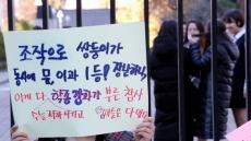 """숙명여고 사태 '후폭풍'…""""내신 못믿어, 차라리 수능 2번 보자"""""""