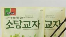 해태, 야채 듬뿍 '소담교자'…교자만두 1위 탈환 도전