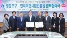 한국우편사업진흥원, 영등포구 지역경제 발전과 일자리 창출 지원한다