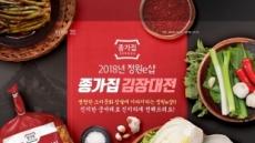 """대상 """"종가집 김장김치, 집안에서 받아드세요"""""""