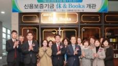 신보, 지역주민과 함께하는 열린북카페 '휴앤북스' 오픈