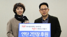 KMI 한국의학연구소, 사랑의 연탄 2만장 기증