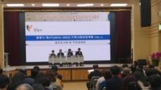 '광명시 지역사회보장계획 수립' 공청회 개최