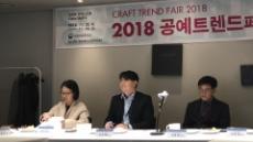 """""""공예 유통시장 부흥에 초점"""" 공예트렌드페어 22일 개막"""