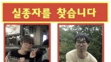 """경찰 """"석촌호수서 발견된 시신은 실종된 대학생""""…부검 예정"""
