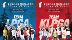 이민지, 고보경, 강효림, 송민영 '한국팀'으로 티샷