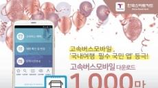 '고속버스모바일 앱' 내려받기 1000만 돌파