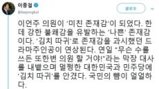 """이종걸, 이언주 저격…""""'김치따귀' 드라마 주인공 연상"""""""