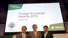 신한은행, GF 선정 '외국환 부문 글로벌 최우수 혁신은행'