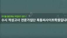 목동적성학원 '목동씨사이트', 가천대 적성고사 특강 16일부터 5개반 순차적 개강
