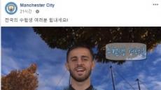 """""""수능 대박""""…유럽축구팀들, 한국 수험생 응원 왜?"""