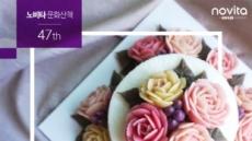 콜러노비타, 11월 문화산책 22일 개최