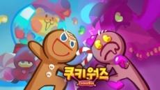 [스페셜게임-쿠키워즈 (by 쿠키런)]귀여운 쿠키들과 한 판 전투! '지스타로 모여!'