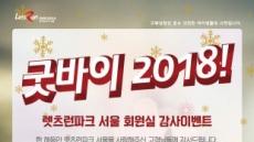 [헤럴드e렛츠런] 렛츠런파크 서울을 한눈에…회원실 이용 할인 이벤트