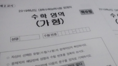 """[2019 수능-②수학]""""작년 수능 수학처럼 어려워""""…EBS 70% 연계"""