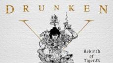드렁큰타이거 마지막 10집 앨범, 전세계 차트 대기록..아이튠즈 18개국 1위