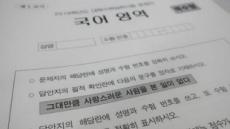 [2019 수능] '그대만큼 사랑스러운 사람을 본 일이 없다'…올 수능 필적 확인문구