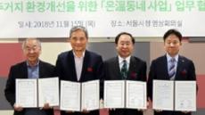KCC, 서울시 '溫동네사업' 참여 건축자재 기부