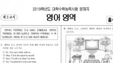 """[2019 수능-③ 영어] """"9월 모평수준… 작년보단 다소 어려워"""""""