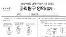 """[2019 수능-④과학탐구] """"개념이해ㆍ적용능력이 좌우""""…다양한 탐구상황 측정"""