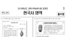 """[2019 수능-④한국사] """"기본지식ㆍ사고력 묻는 문항""""…평이한 수준"""