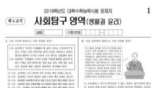 """[2019 수능-④사회탐구] """"사회 문제해결을 위한 창의적 사고력 측정"""""""