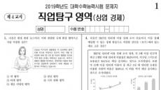 """[2019 수능-④직업탐구] """"주요 개념ㆍ원리에 대한 이해력 요구"""""""