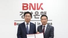 BNK경남은행, 울산신용보증재단과 '유동성 지원' 업무 협약