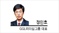[특별기고-정인호 GGL리더십그룹 대표] 반쪽짜리 인간