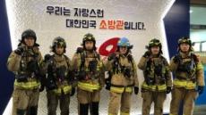 또 감동 준 홍천소방영웅들…의인상 상금 전액 기부