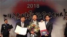 인천시설공단 어린이과학관, 대한민국 안전대상 행정안전부장관상 수상