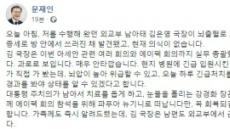 '문대통령 순방 수행' 외교부 김은영 국장 쓰러진 채 발견