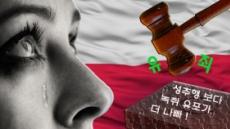성희롱 보다 녹취 유포 죄?…印尼 대법원, 피해여성에 '실형'