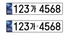 태극 문양에 위변조 방지 홀로그램까지…車 번호판 선호도 조사한다