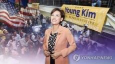 교포 영 김 美하원 입성 좌절…우편투표서 뒤집혀
