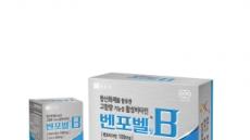 [제약톡톡] 종근당, 고함량 기능성 활성비타민 '벤포벨'