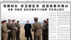 """""""김정은 현지지도 첨단전술무기는 지대함유도미사일"""""""