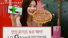 """LG G7 ThinQ로 최신 안드로이드 OS '파이' 미리 맛보세요"""