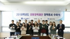 UNIST, '2018 경동장학재단 장학증서 수여식' 개최