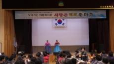새울본부, 어르신 초청 '이동 孝 드림' 행사