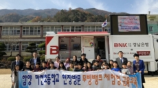 BNK경남은행, '산간벽지 초등학교 금융교육'