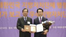 종로구, '2018 대한민국 지자체 행복지수평가' 대상 수상