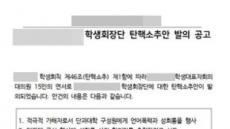 욕설에 과도한 스킨십…대학가 '성희롱ㆍ언어폭력' 논란 여전